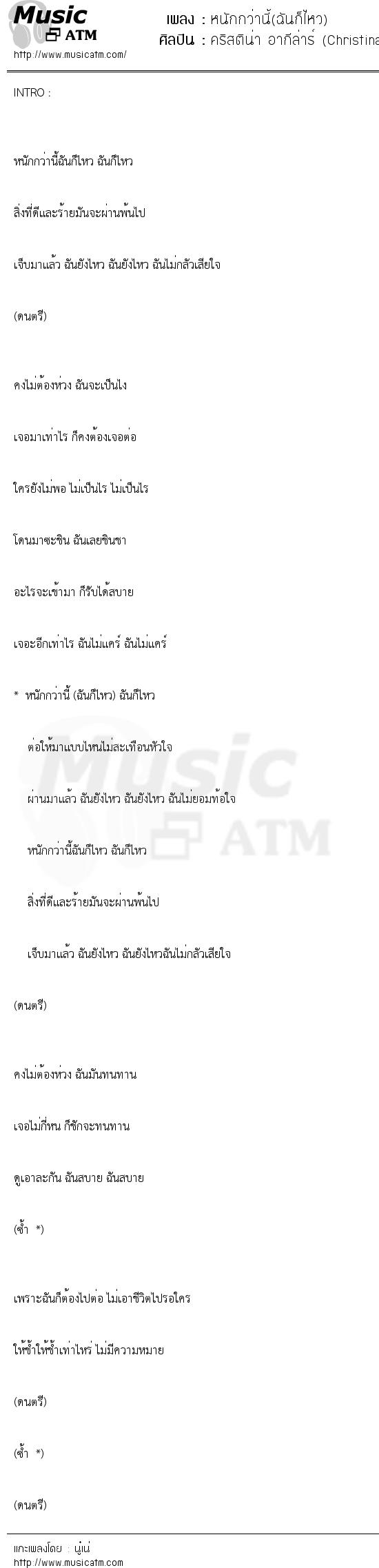 หนักกว่านี้(ฉันก็ไหว) | เพลงไทย