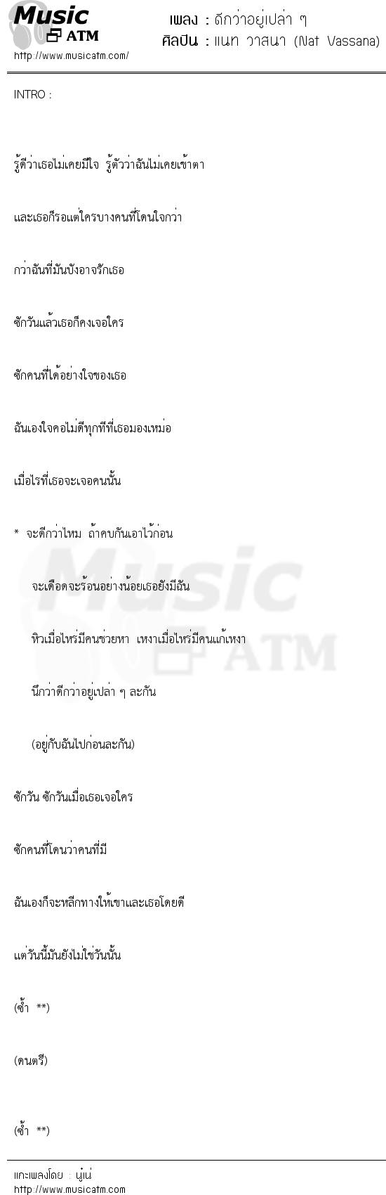 ดีกว่าอยู่เปล่า ๆ | เพลงไทย