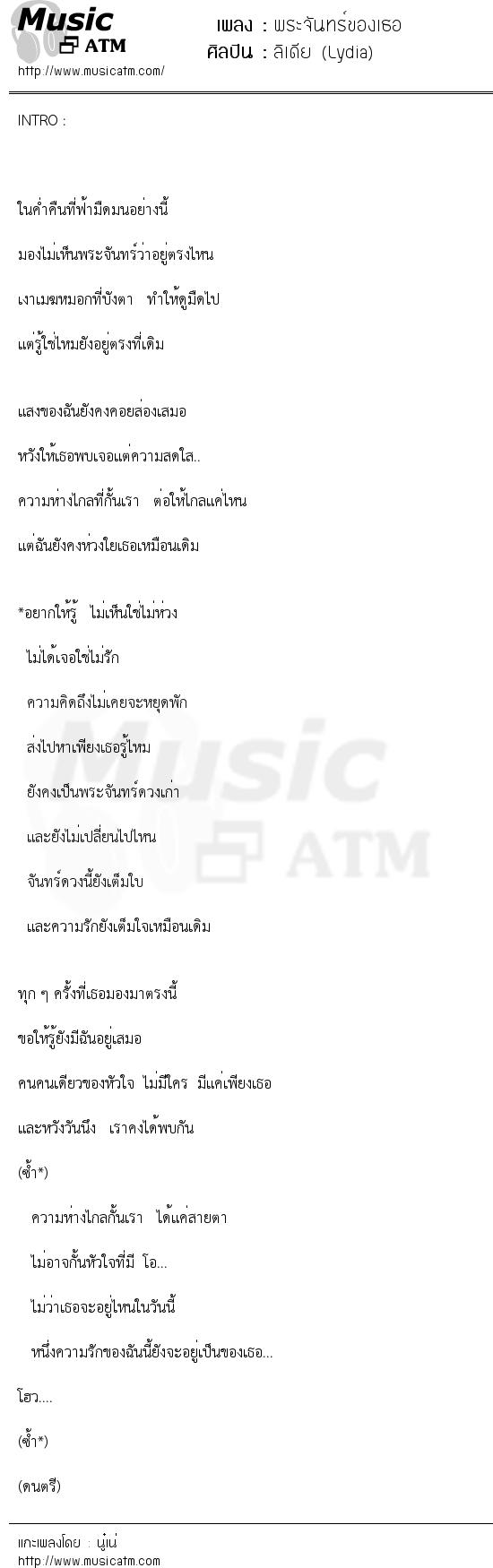 พระจันทร์ของเธอ | เพลงไทย