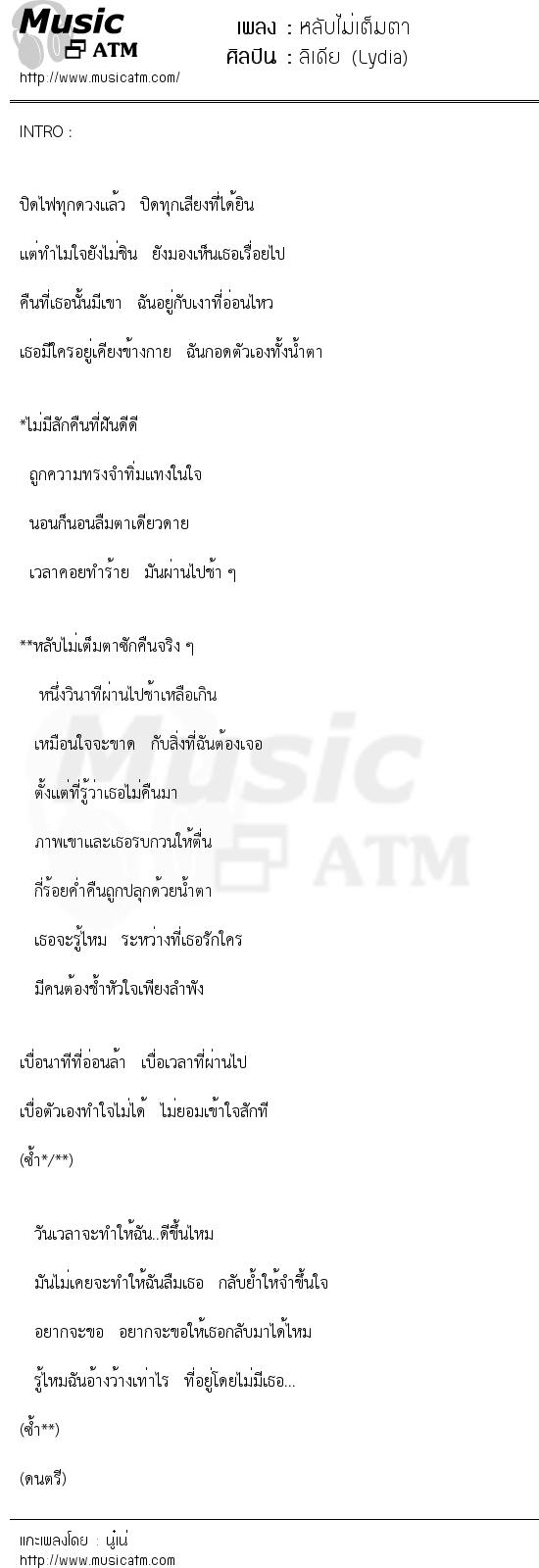 หลับไม่เต็มตา   เพลงไทย