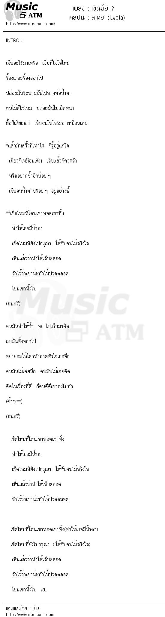 เข็ดมั้ย ? | เพลงไทย