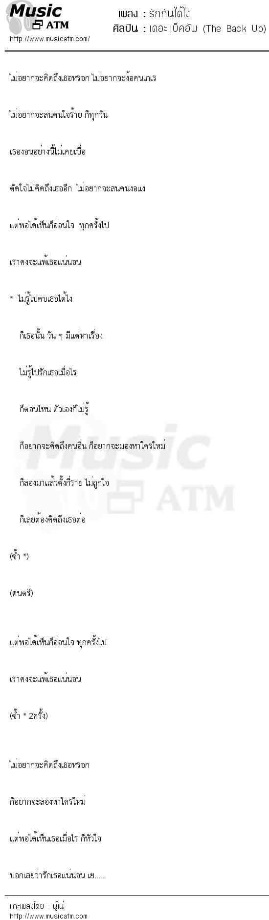 รักกันได้ไง   เพลงไทย