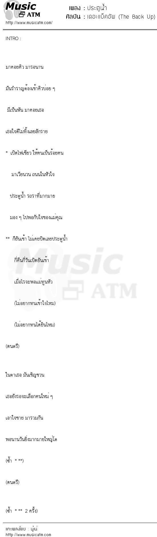 ประตูน้ำ   เพลงไทย