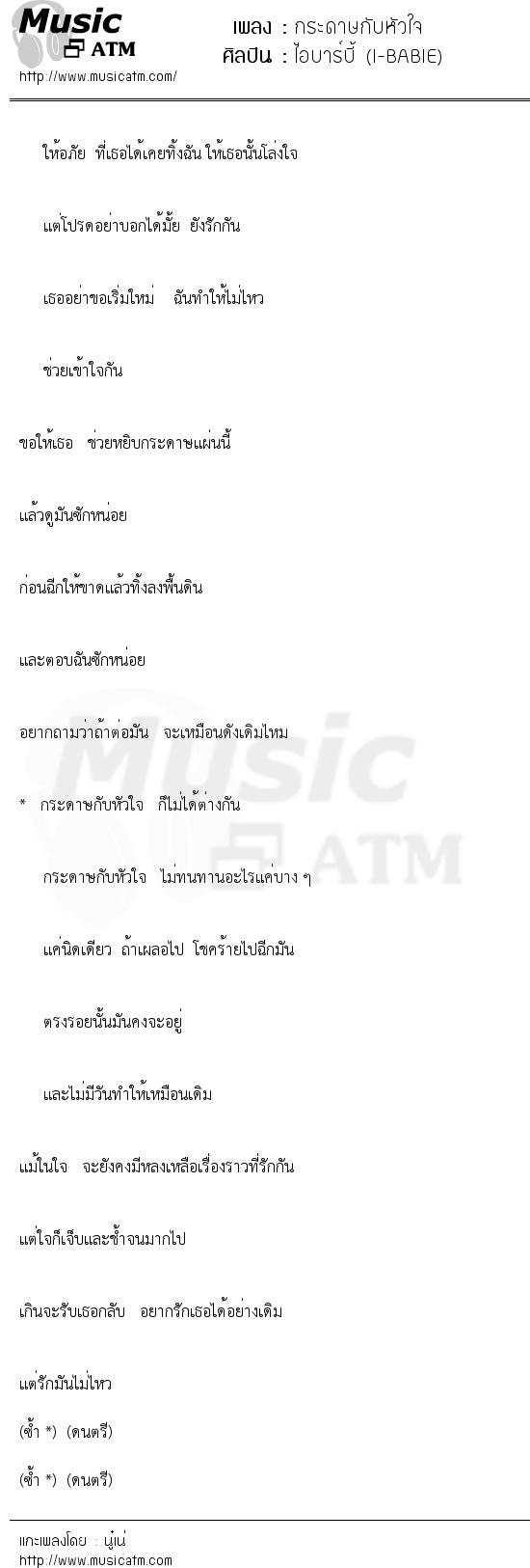 กระดาษกับหัวใจ   เพลงไทย