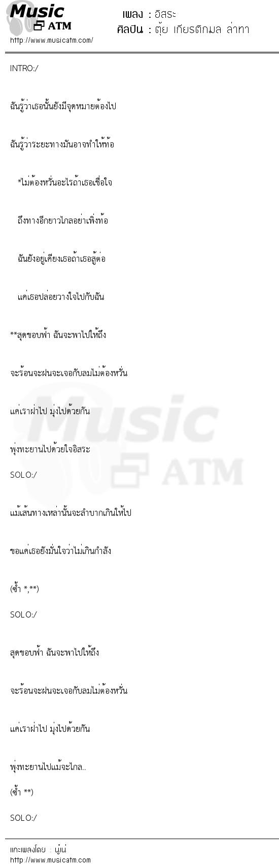 อิสระ | เพลงไทย