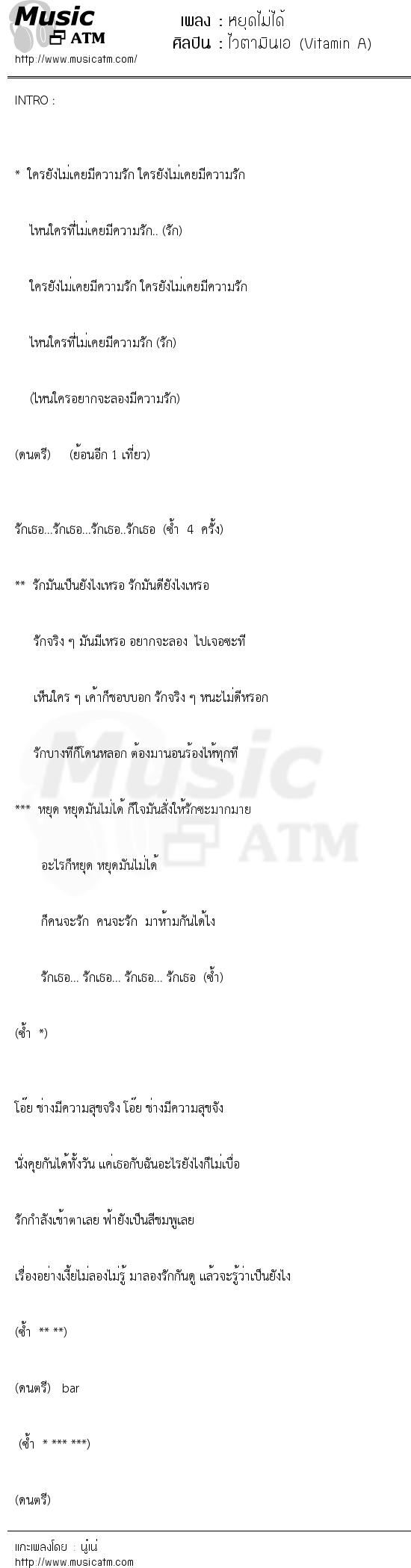หยุดไม่ได้ | เพลงไทย