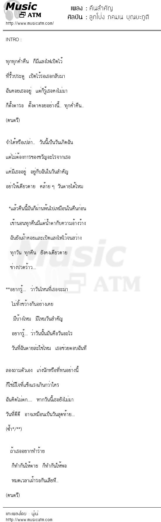 คืนสำคัญ | เพลงไทย