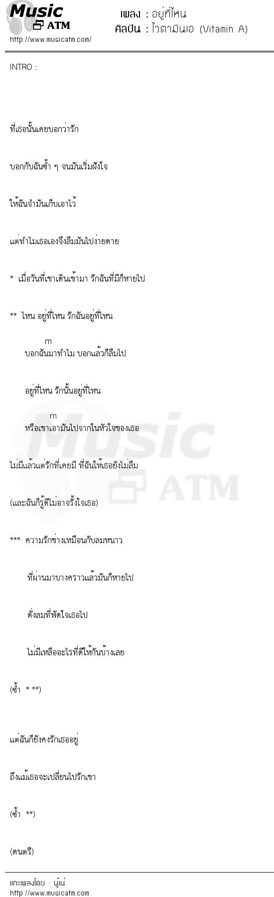 อยู่ที่ไหน | เพลงไทย