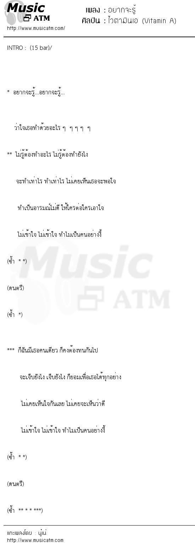 อยากจะรู้   เพลงไทย