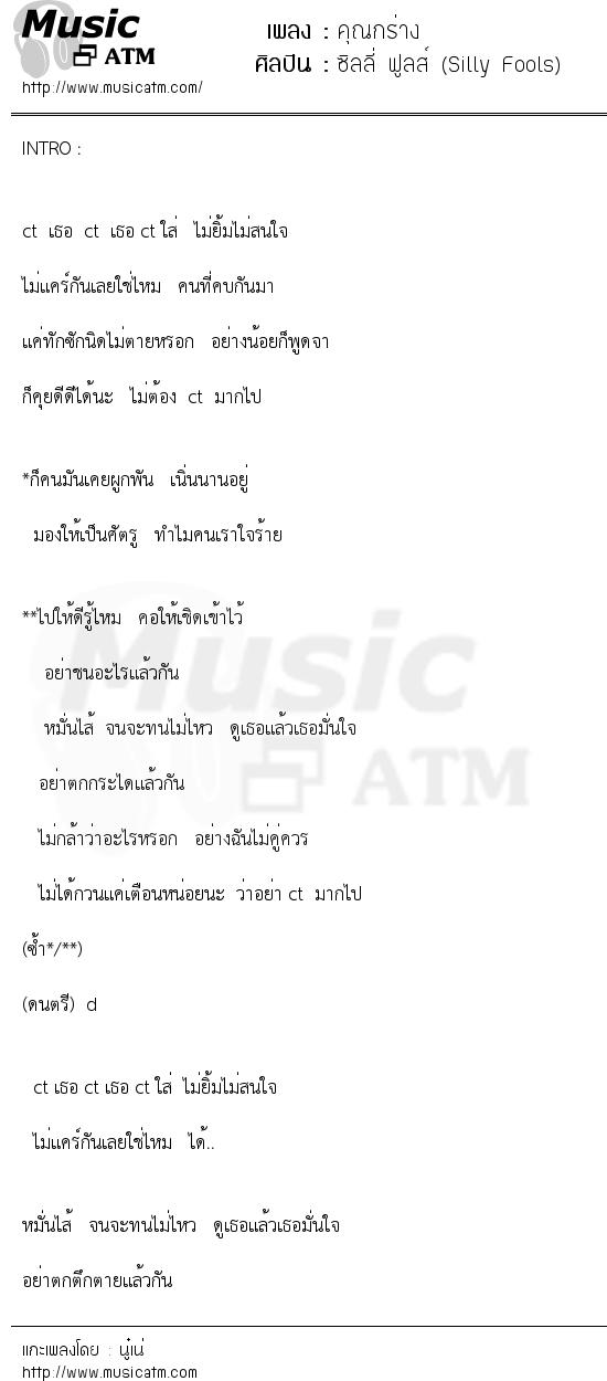 คุณกร่าง   เพลงไทย
