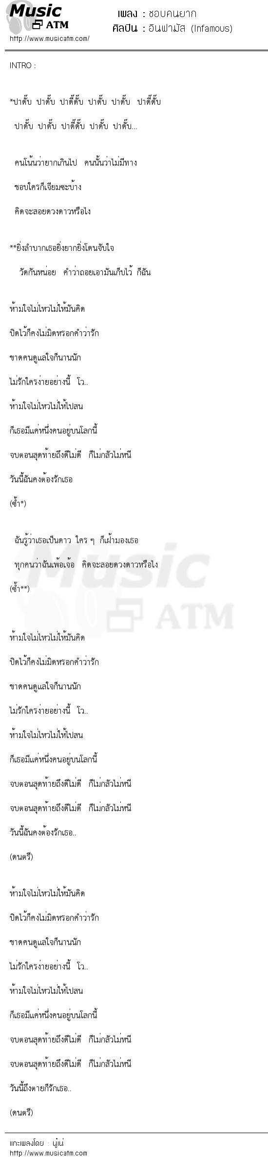 ชอบคนยาก | เพลงไทย
