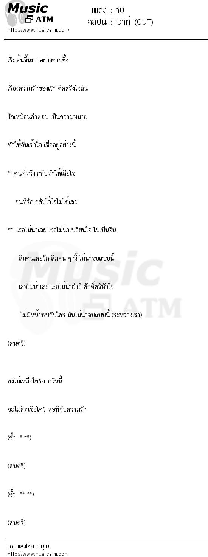 จบ | เพลงไทย