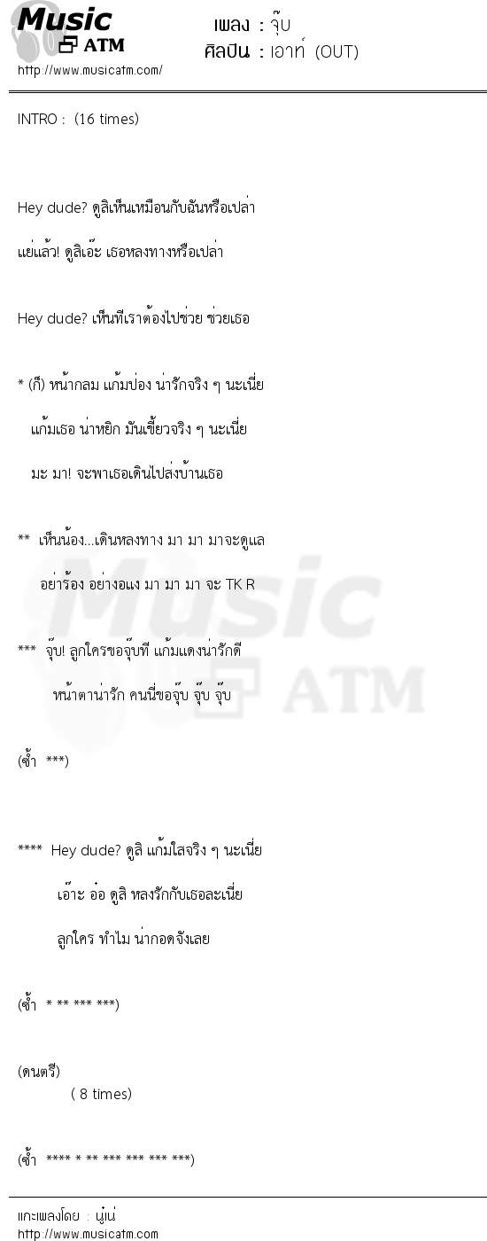 จุ๊บ   เพลงไทย