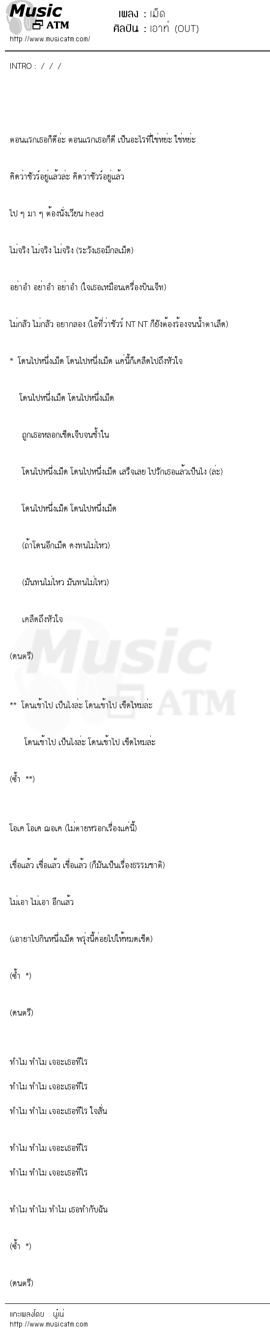 เม็ด | เพลงไทย