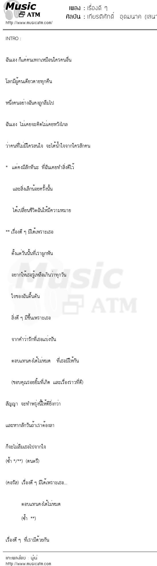 เรื่องดี ๆ | เพลงไทย