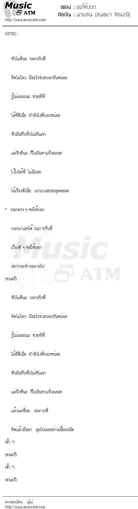 ขอให้บอก | เพลงไทย