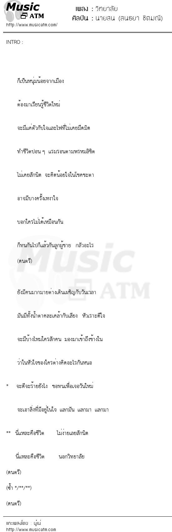 วิทยาลัย | เพลงไทย