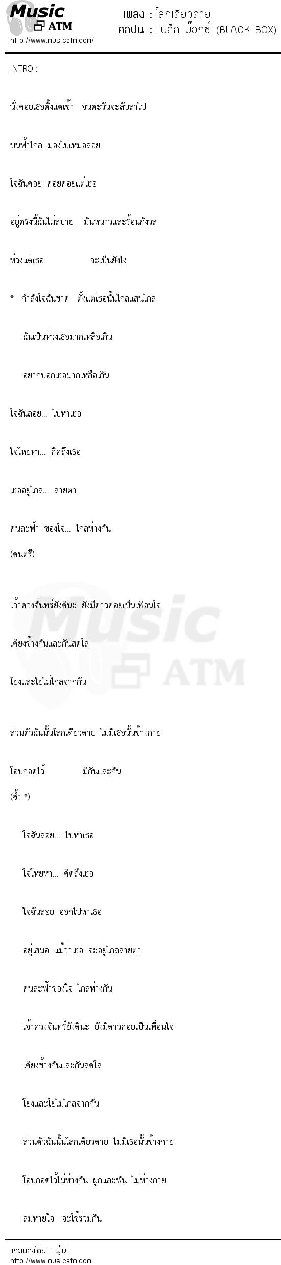 โลกเดียวดาย | เพลงไทย