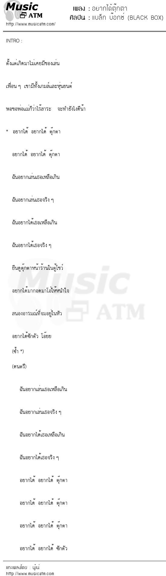 อยากได้ตุ๊กตา | เพลงไทย