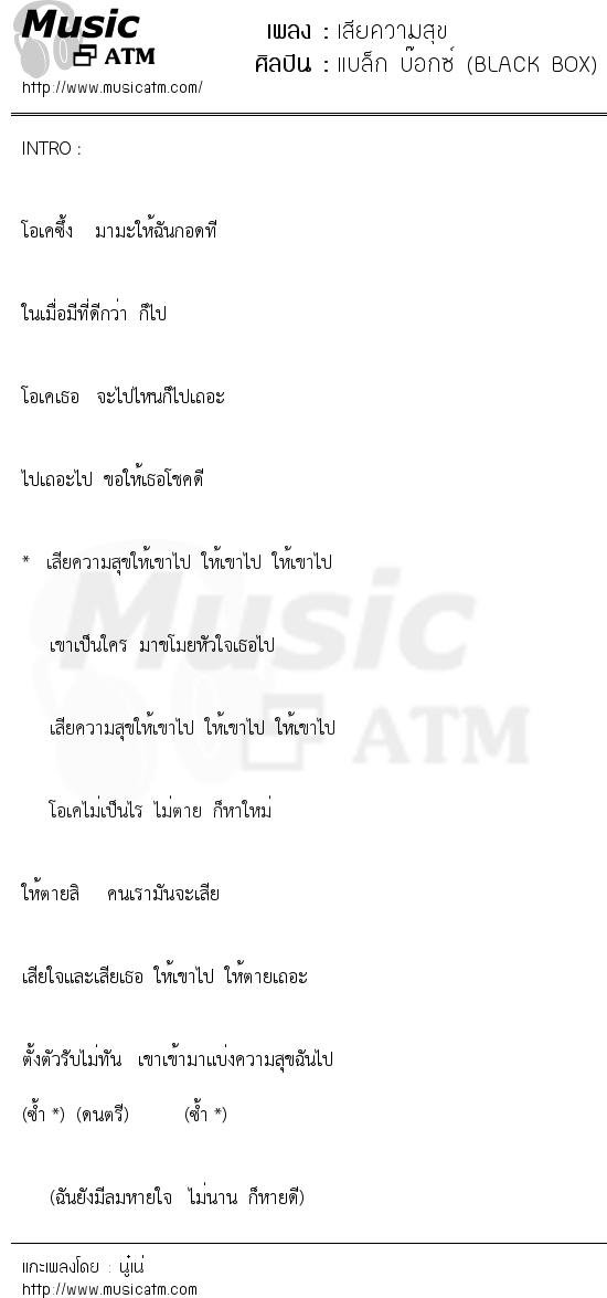 เสียความสุข | เพลงไทย