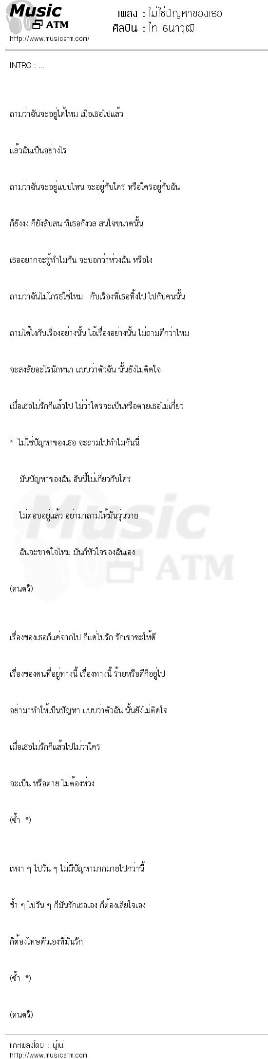 เนื้อเพลง ไม่ใช่ปัญหาของเธอ - ไท ธนาวุฒิ   เพลงไทย