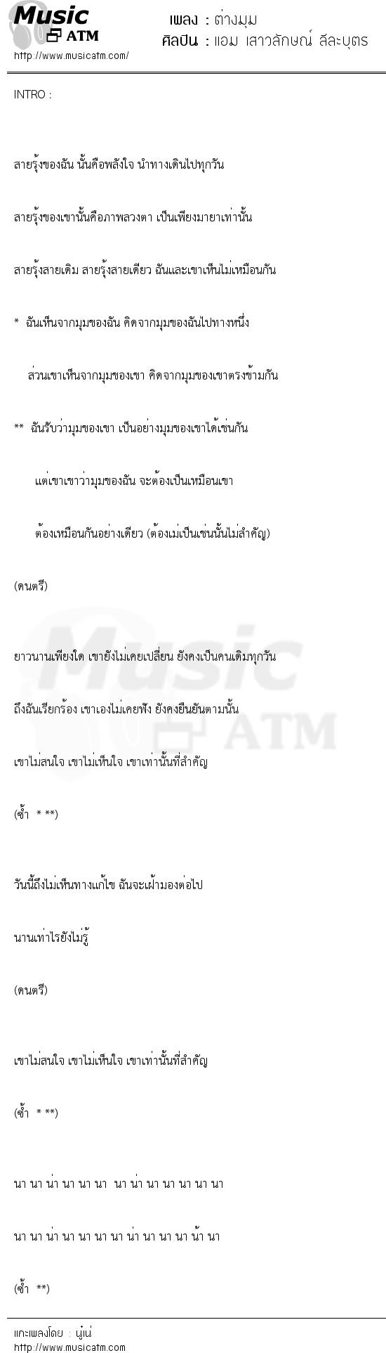 ต่างมุม | เพลงไทย