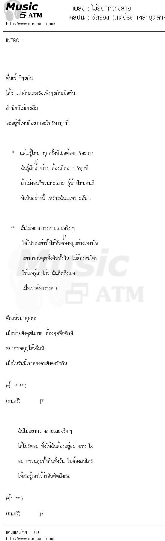 ไม่อยากวางสาย | เพลงไทย