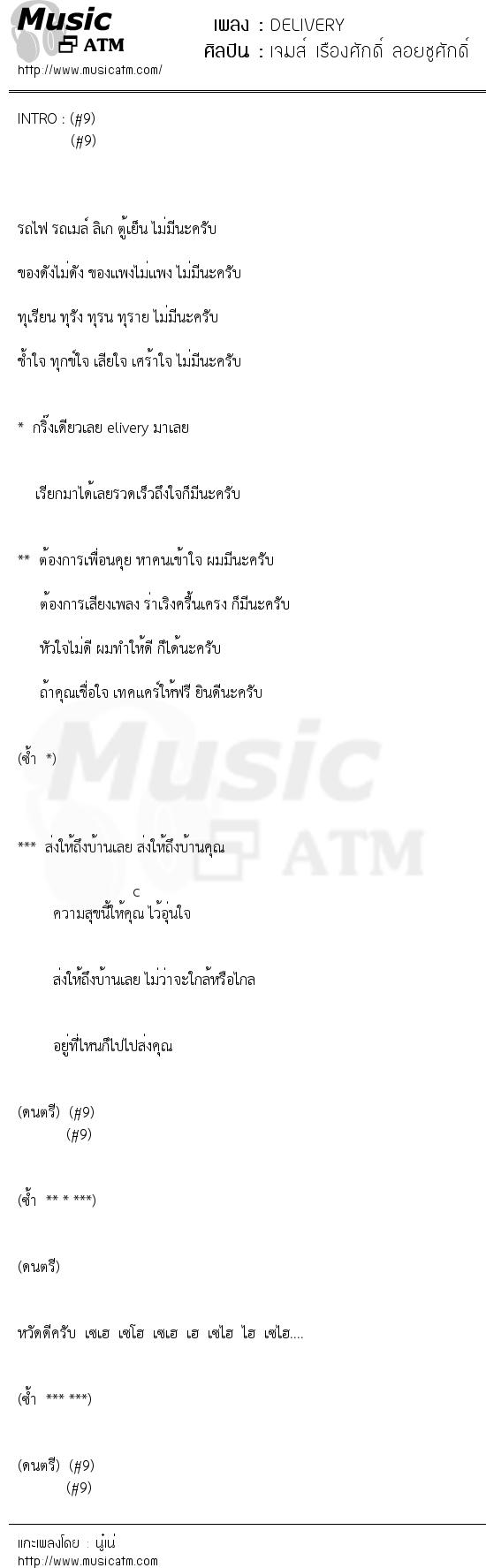 DELIVERY | เพลงไทย