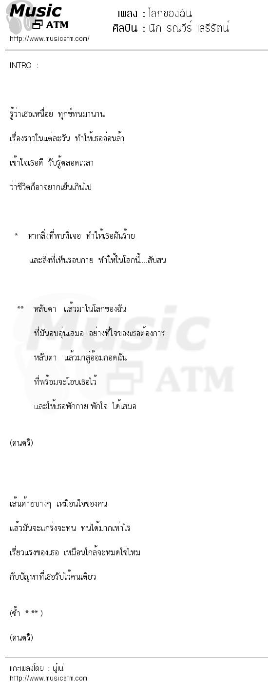 โลกของฉัน   เพลงไทย