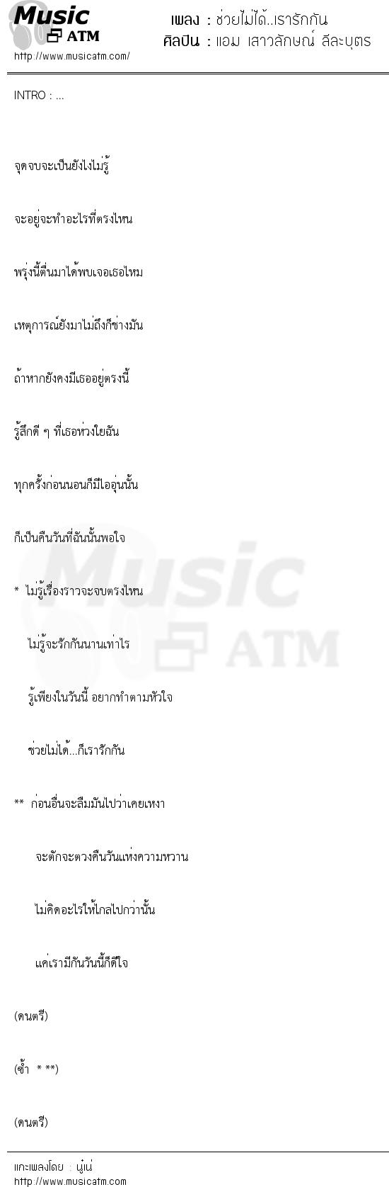 ช่วยไม่ได้..เรารักกัน | เพลงไทย