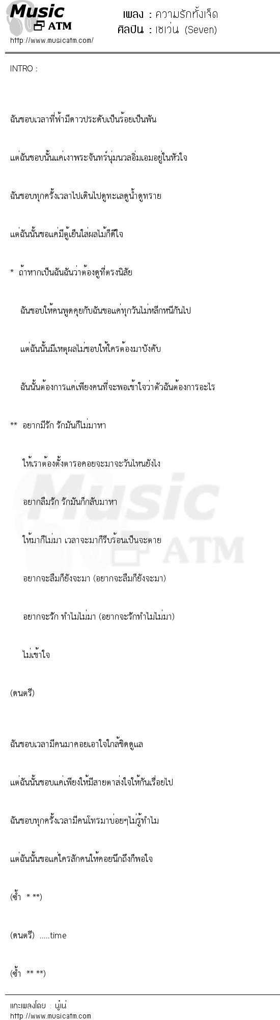 ความรักทั้งเจ็ด | เพลงไทย