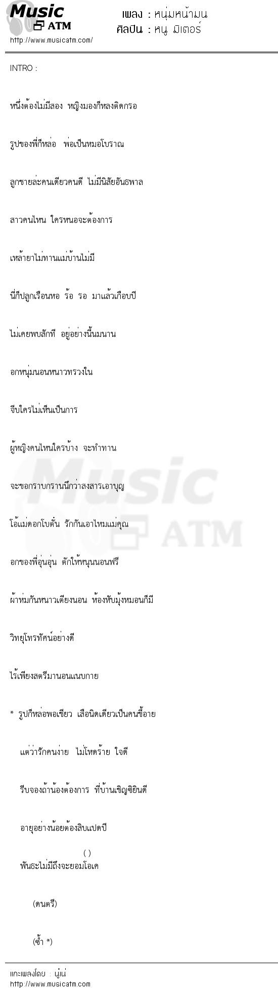 หนุ่มหน้ามน | เพลงไทย