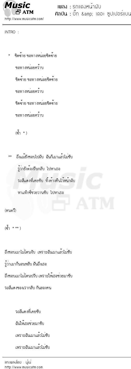 รถแดงหน้าผับ | เพลงไทย