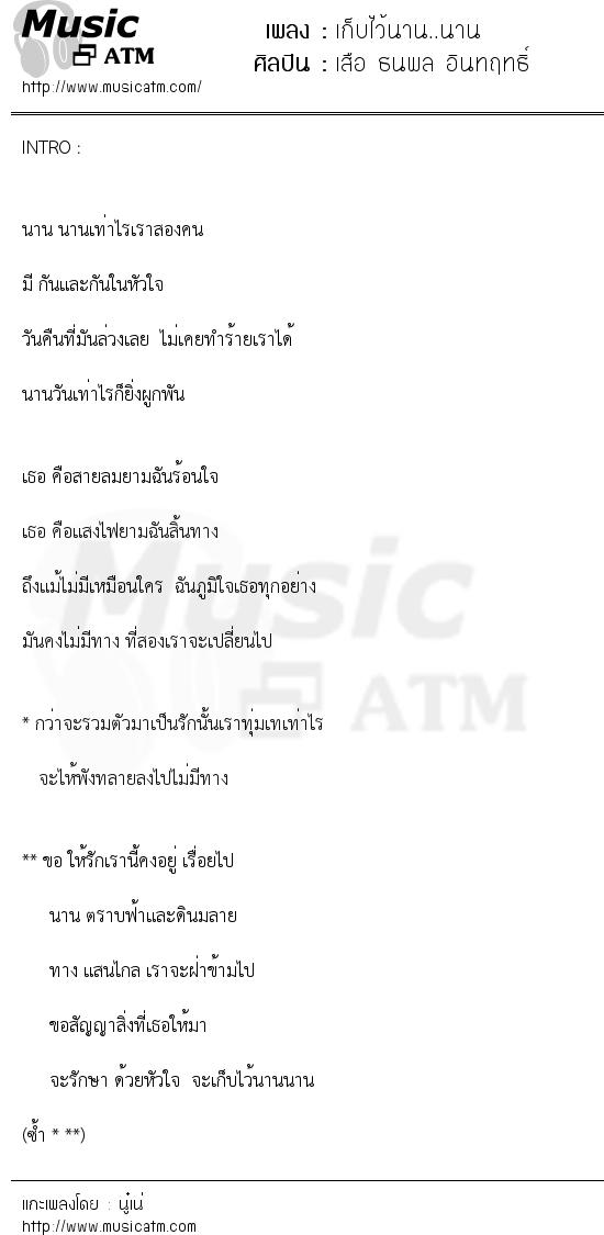 เก็บไว้นาน..นาน | เพลงไทย