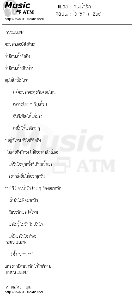 คนน่ารัก   เพลงไทย