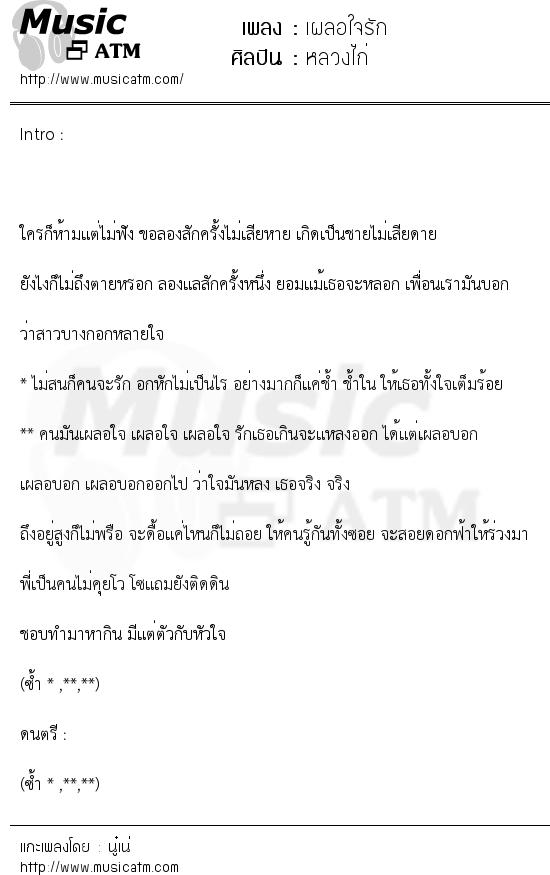 เผลอใจรัก | เพลงไทย