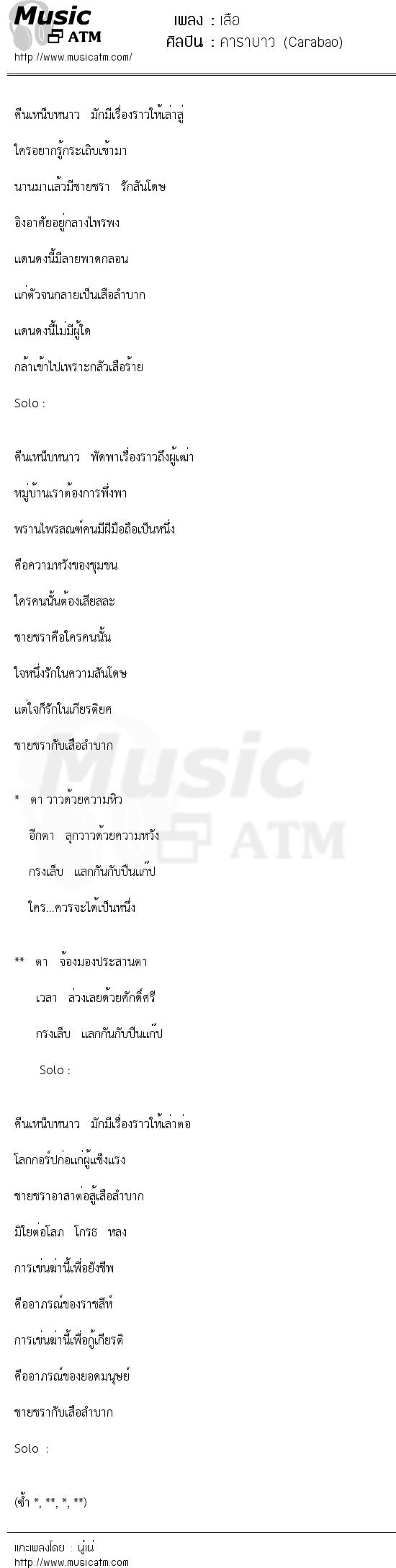 เสือ   เพลงไทย