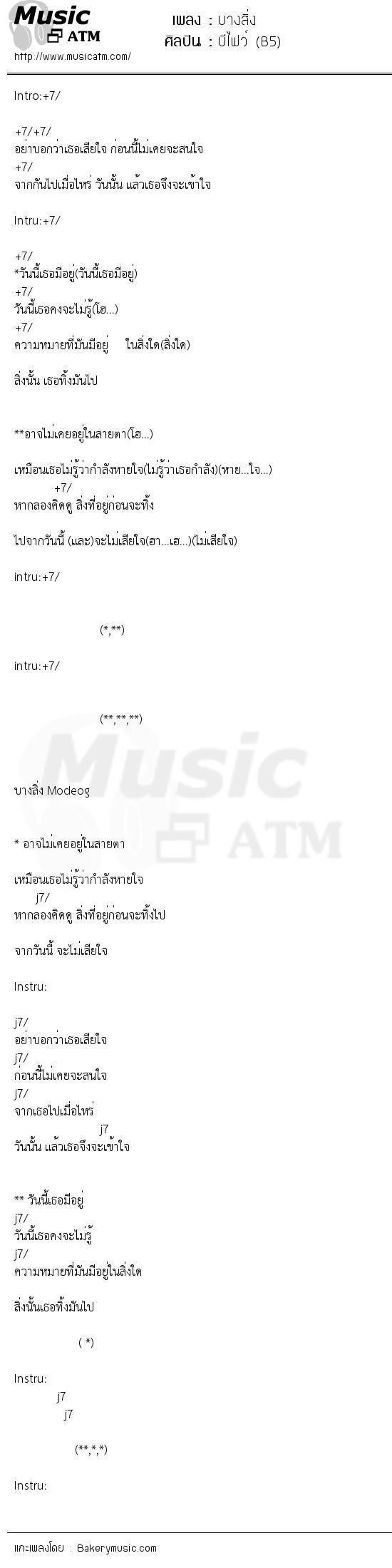 เนื้อเพลง บางสิ่ง - บีไฟว์ (B5) | เพลงไทย