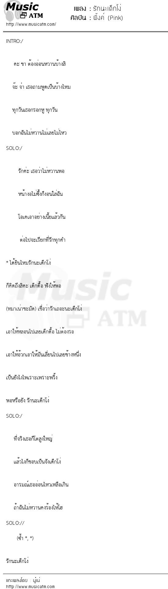 รักนะเด็กโง่   เพลงไทย