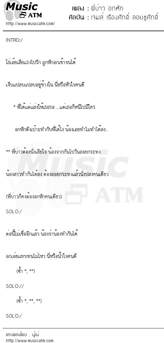พี่บ่าว อกหัก | เพลงไทย