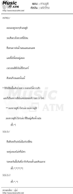 ทายดูซิ | เพลงไทย