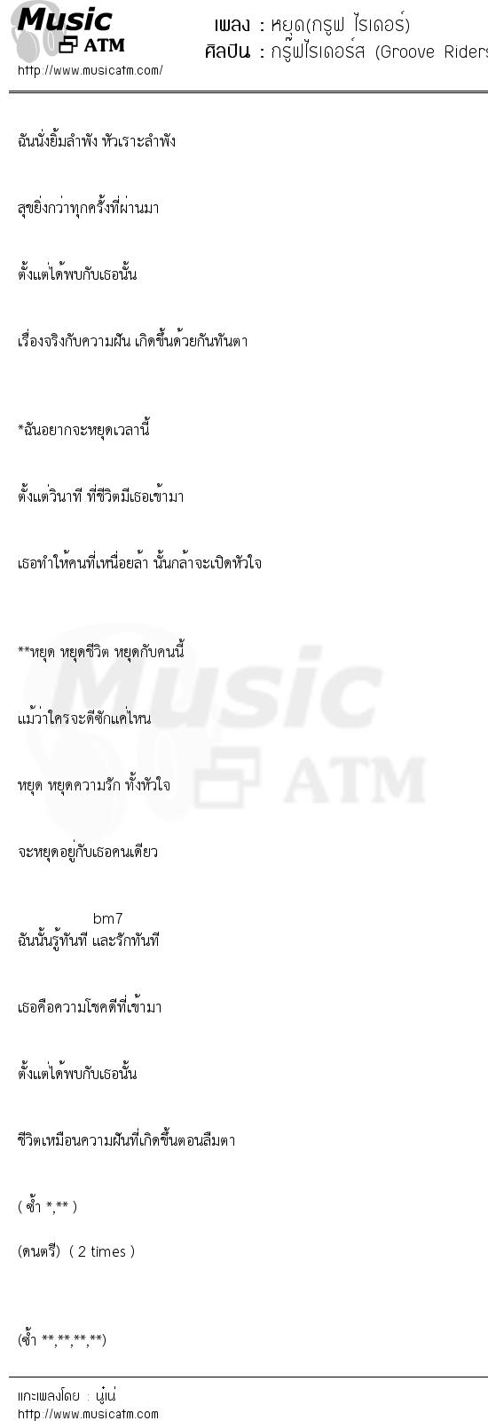หยุด(กรูฟ ไรเดอร์)   เพลงไทย