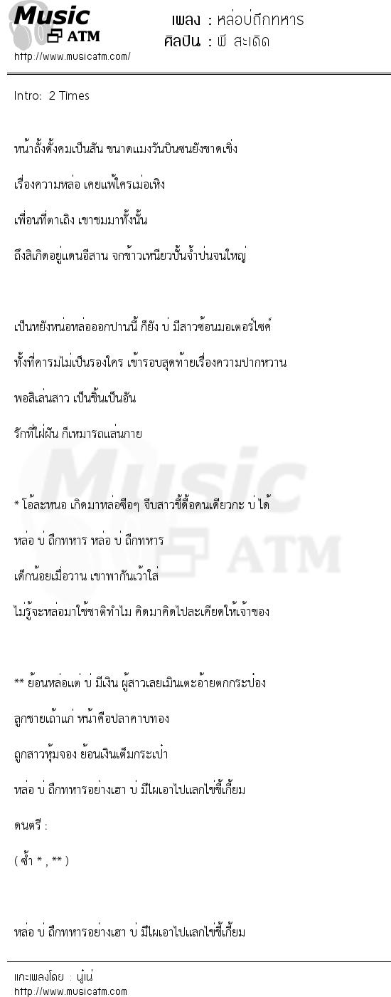 หล่อบ่ถึกทหาร | เพลงไทย