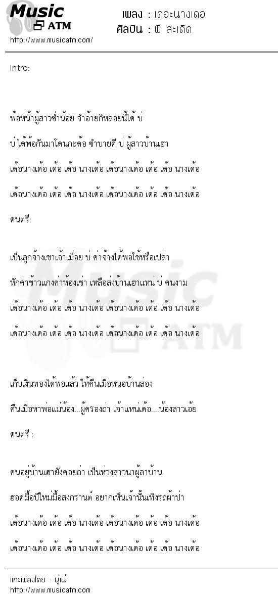 เดอะนางเดอ | เพลงไทย