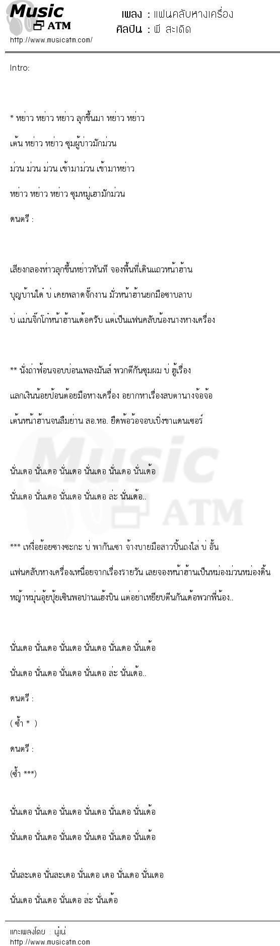 แฟนคลับหางเครื่อง | เพลงไทย