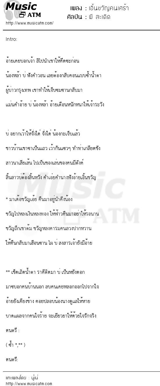เอิ้นขวัญคนเศร้า | เพลงไทย