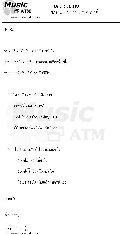 งมงาย | เพลงไทย