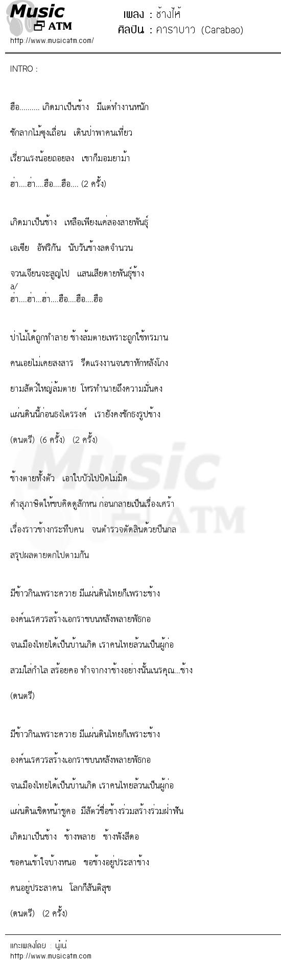 ช้างไห้   เพลงไทย