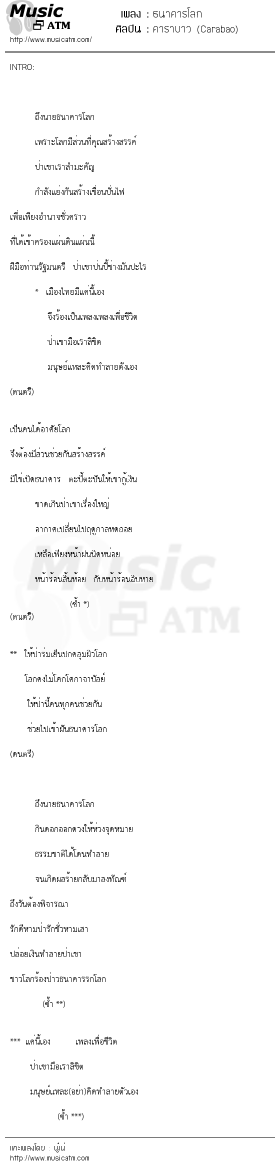 ธนาคารโลก | เพลงไทย