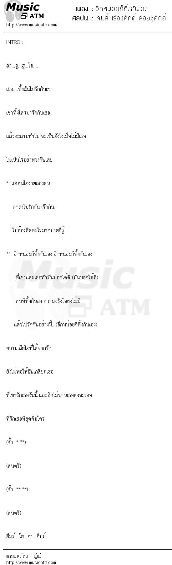 อีกหน่อยก็ทิ้งกันเอง | เพลงไทย